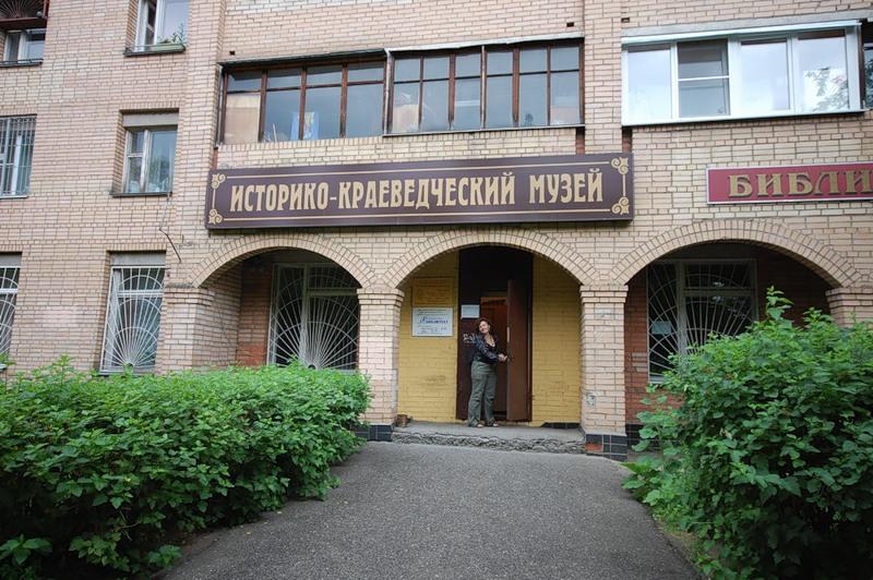 Краеведческий музей в Балашихе