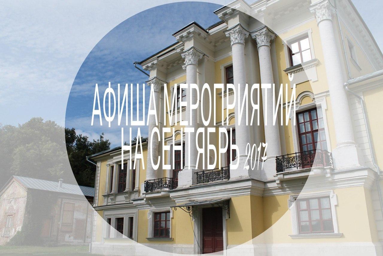 Увлекательный сентябрь в Культурном центре «Усадьба Кривякино»