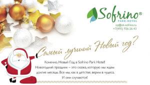 В новый год с отелем «Софрино»