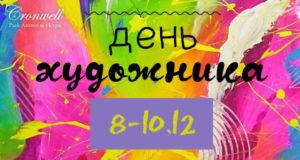 День художника в живописном уголке Подмосковья
