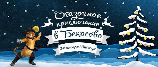 «Бекасово» — место, где воплощаются рождественские чудеса