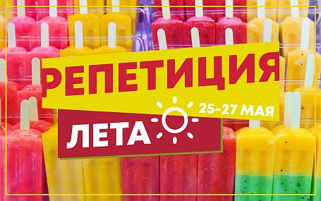 Репетиция лета в подмосковном отеле «Артус»: тематический уик-энд с 25 по 27 мая