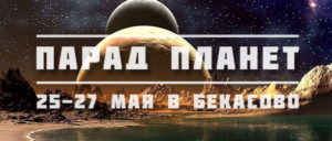 Подмосковный SPA-отель «Бекасово»устраивает галактическое веселье!