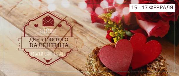 Что подготовил СПА-отель «Бекасово» в Подмосковье с 15 по 17 февраля