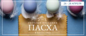 Время пасхальных куличей и крашеных яиц: «Бекасово» ждет!